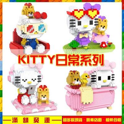 【911本舖】Kitty KT 看電影 旅遊 洗澡 泡澡 聽音樂 迷你小顆粒微型樂高創意拼插益智鑽石積木 LEGO批發