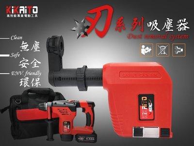 【機械堂】刃系列吸塵器 [加購區] 搭配鋰電刃破壞錘使用 主動式吸塵器 無塵室專用 20V 鋰電萬用鎚鑽吸塵器 集塵器