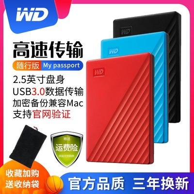 @星雲小鋪 精品WD西部數據My passport 5t移動硬盤西數手機4t移動硬盤2t加密ps4