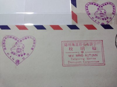 ﹤集郵品大特價﹥1992年陽明海運載運援助俄羅斯白米紀念封二封