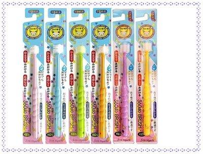【寶寶王國】日本 STB Higuchi 兒童專用牙刷 兒童牙刷 360度