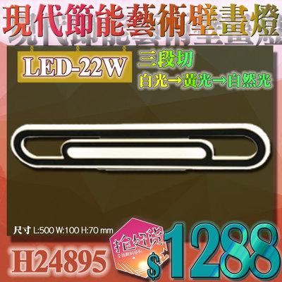 §LED333§(33HH24895) 現代節能藝術壁畫燈 LED-22W 三段切換 白光/黃光/自然光 保固