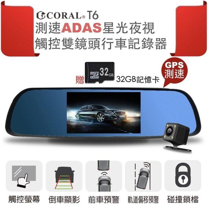 【附32G】CORAL T6 測速ADAS星光夜視 觸控雙鏡頭行車記錄器 170°廣角 觸控螢幕 GPS導行 偏移預警