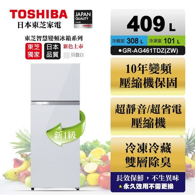 TOSHIBA東芝 409公升一級能效 變頻雙門冰箱 GR-AG461TDZ(ZW)(貝殼白) 台中市