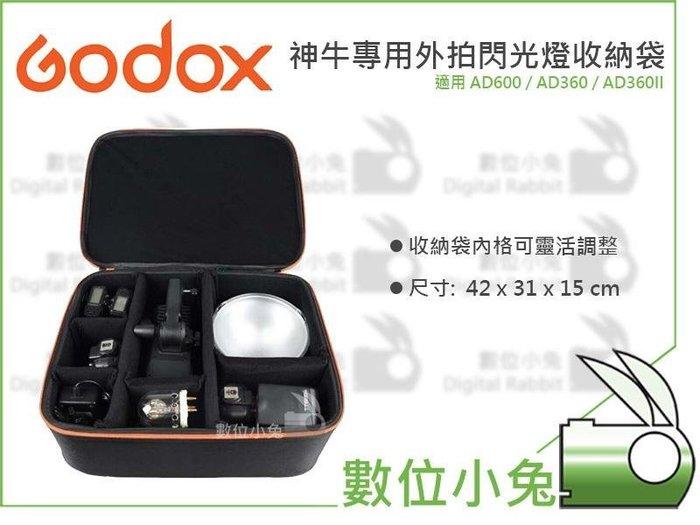 數位小兔【Godox 神牛 CB-09 外拍棚燈收納袋】AD600 AD360 箱包 CB09 閃光燈 攜帶袋 燈箱