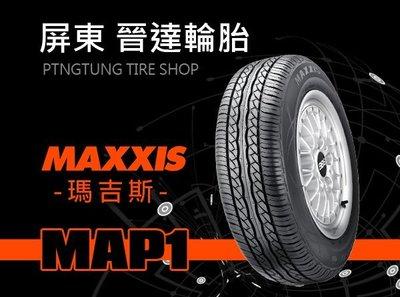 【屏東輪胎】MAXXIS MAP1 瑪吉斯 MAP1 185/65/14完工價1500元