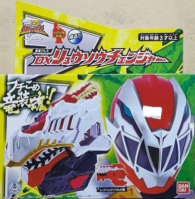 全新 Bandai 騎士龍戰隊龍裝者 DX Ryusoul Changer 龍裝魂 DX 龍裝變身