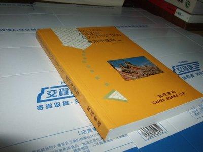 老殘二手書 Practical chinese conversation 實用中國話 9576063914