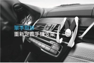 車用 防燙 高質感M型設計 車載手機支架 汽車用出風口創意手機座車上導航多功能通用型