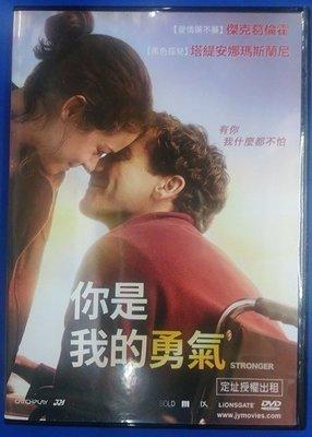 【好康抵家】 *你是我的勇氣 Stronger* DVD 傑克葛倫霍 塔緹安娜瑪斯蘭尼