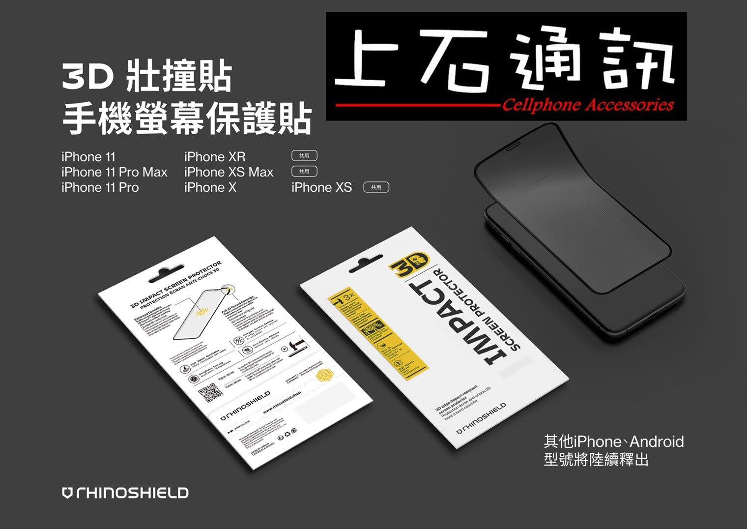 西屯 逢甲 上石通訊  犀牛盾 RhinoShield 3D壯撞貼 Apple iPhone XR Xs Xs Max