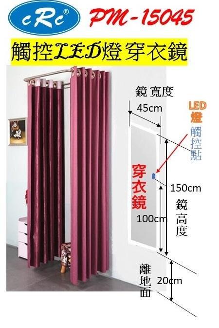 【PM-15045】高品質LED燈全身穿衣鏡 觸控 化妝鏡 鏡子 美容 壁掛式 唯美 時尚  新品