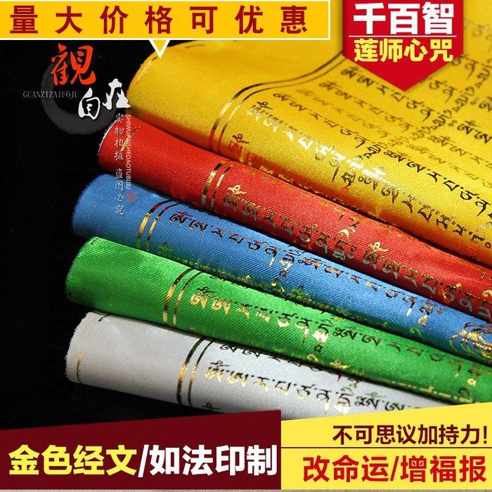 聚吉小屋 #千百智經幡蓮師心咒金字經文西藏佛教五色綢緞經旗風馬旗龍達10面