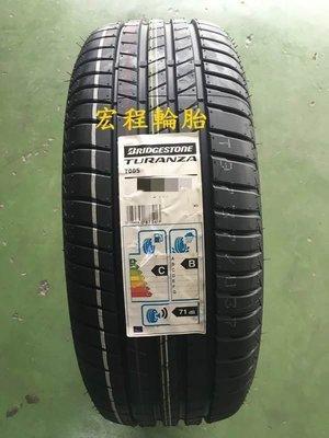 【宏程輪胎】T005 205/55-16 91W 普利司通輪胎 失壓續跑胎