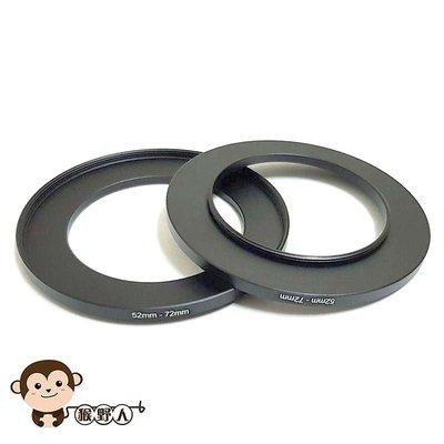 濾鏡轉接環 口徑轉接 公-母 小轉大 52-72mm 52轉72mm 可接 UV保護鏡 CPL偏光鏡 ND減光鏡 濾鏡
