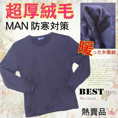 [免免線購]~{厚絨毛 // 發熱溫暖圓領男士刷毛衛生衣