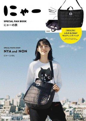 ☆Juicy☆日本雜誌附錄 Ne net 黑貓 貓咪 空氣包 側背包 單肩包 斜垮包 肩背包 郵差包 斜背包 2535