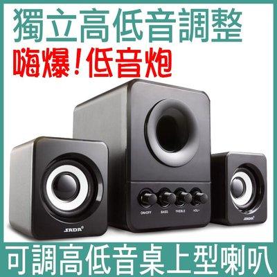 《桌上型喇叭》電腦音響 重低音喇叭 手機喇叭 mp3音箱 電腦喇叭 非藍芽喇叭