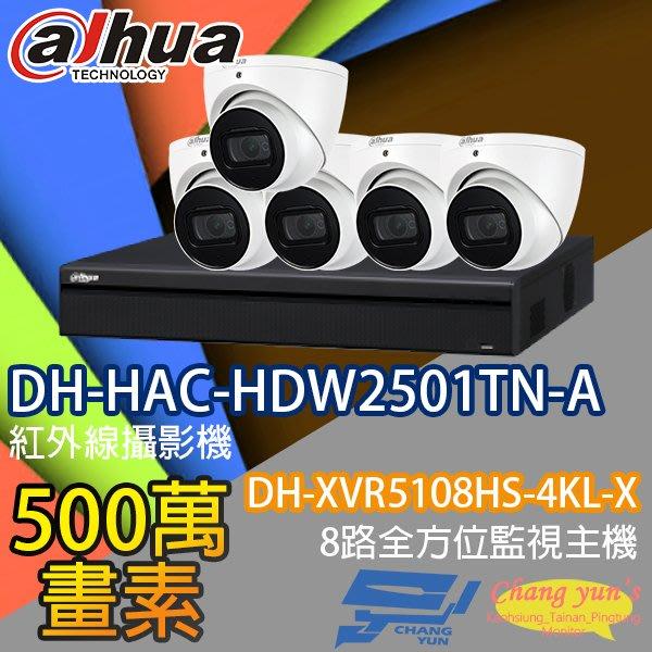 監視器組合 8路5鏡 DH-XVR5108HS-4KL-X 大華 DH-HAC-HDW2501TN-A 500萬畫素