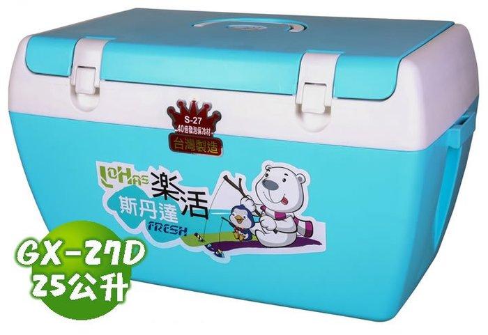 [奇寧寶YH館] 400027-27 魚香釣魚專用冰箱冰桶25L(GX27/可放機車)/行動戶外休閒保冰保溫保活餌海釣