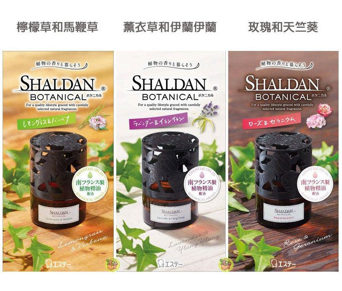 【JPGO日本購】日本製 ST雞仔牌 SHALDAN 普羅旺斯精油 室內芳香劑 25ml #617 624 631