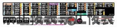 現貨 2016年新機種MRO-SS7中日文面板(PVC貼紙)