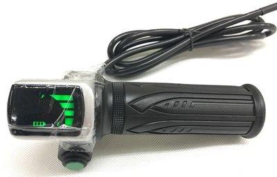 電動車 電動自行車 電動機車 電動腳踏車 電量顯示 電量指示 24V 加速握把 調速 轉把 鋰電池專用