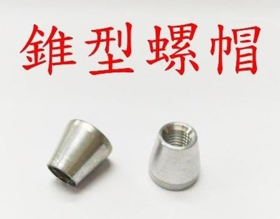 APO~D12-B-4~平衡端子零件~錐形螺帽~撐開器螺帽/螺牙分M6牙與M8牙-單顆$30-銀色款