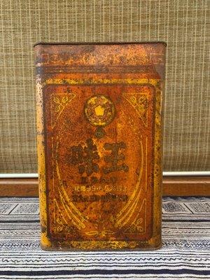 (天工)正老台灣早期柑仔店中型鐵盒-味王味精味素(大同寶寶為比例使用)一元起標