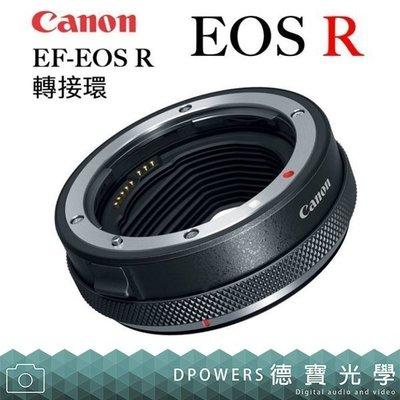 [德寶-高雄]Canon EF-EOS R 轉接環 無反 總代理公司貨 德寶光學 Z7 Z6 A73 EOS R