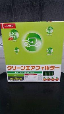 【特價】本田專區 DCC3008 日本製 DENSO 電綜 冷氣濾網 2220 高過濾 PM2.5 除臭防黴 綠色安定版