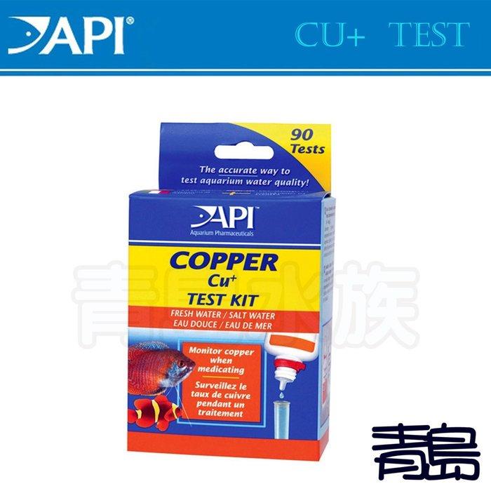 B。。。青島水族。。。D179美國API魚博士---頂級 Cu 銅離子 測試劑 檢測水質最佳工具==37ml