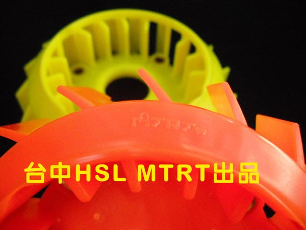 HSL MTRT 台北車業 輕量化 電盤 風扇 風葉(黑色/ 黃色/ 橘色 )~ BWS / 勁戰 / 新勁戰