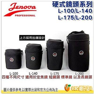 少量到貨 JENOVA L-140 L140 硬式鏡頭袋 保護袋 可用 富士 SONY NIKON CANON 鏡頭