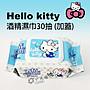 小太陽 Hello kitty 酒精濕巾30抽 (加蓋) 濕紙巾 隨身包