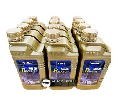 ╞微波機油╡WILLBO BARRAGE 5W40 SN 酯類長效全合成機油 一箱下單區