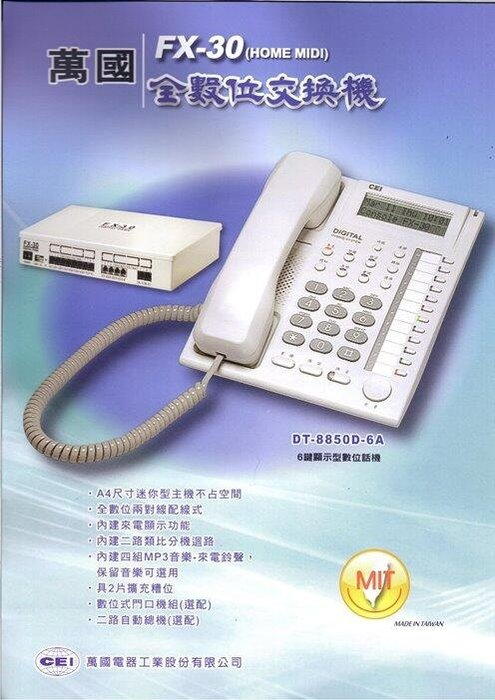 數位通訊~萬國 CEI  FX 30 + DT-8850D-6A 15台螢幕話機 自動語音 來電顯示 (616)