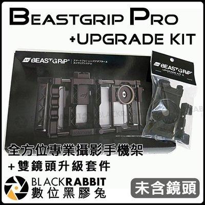 數位黑膠兔【 Beastgrip Pr...
