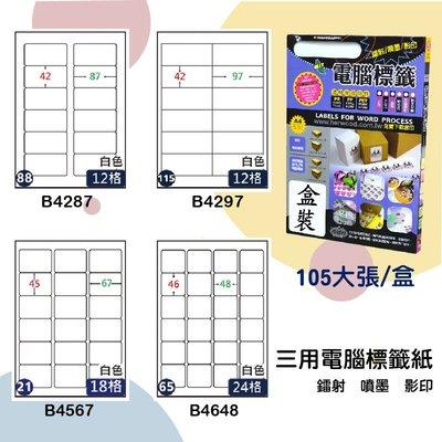 【鶴屋】三用電腦標籤 白色 B4287/B4297/B4567/B4648 105大張/盒 影印/雷射/噴墨 標示貼紙