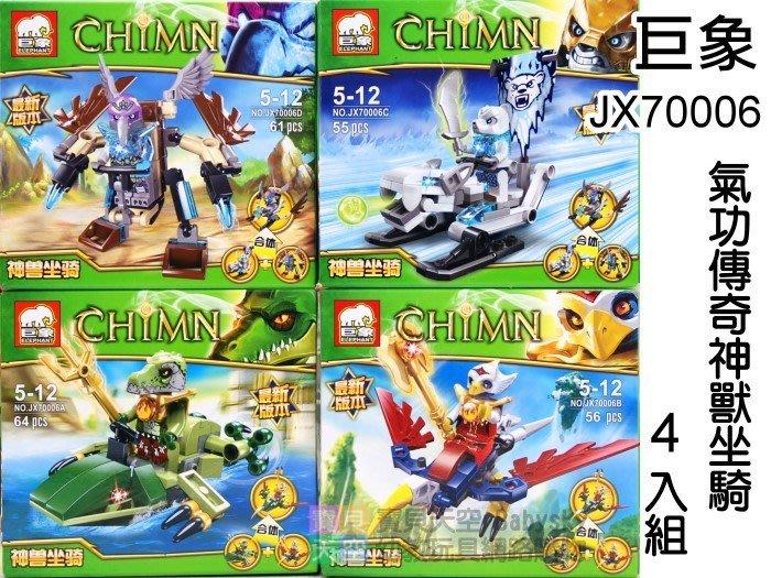 ◎寶貝天空◎【巨象 JX70006 氣功傳奇神獸坐騎4入組】赤馬軍團赤馬神獸機甲,可與LEGO樂高積木組合玩