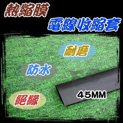 光展 熱縮防水熱縮膜 1米35元 熱收縮套管/熱縮套管/絕緣管/端子管/熱縮膜/熱縮管/熱縮套 45MM 黑色