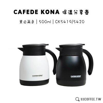 CAFEDE KONA 咖啡保溫分享壺 THERMO JUG 500ml『93CoffeeWholesale』