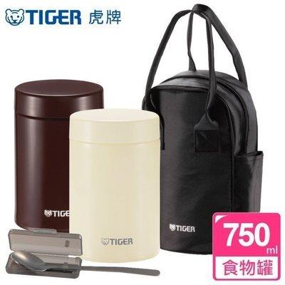 獨家特賣【TIGER虎牌】750cc不銹鋼真空保溫保冷食物罐 悶燒罐 保溫罐 原廠公司貨 MCJ-A075