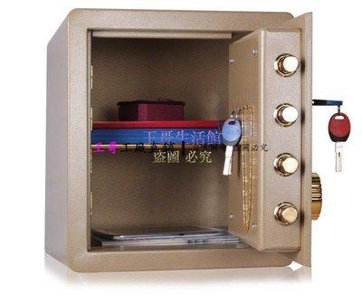【王哥】40cm全鋼保險箱保險櫃金庫4門栓不用電錢箱錢櫃【DX-2056_2056】