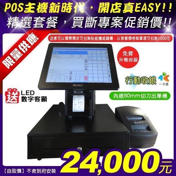【SD POS】升級電容屏內建80切刀出單機~15吋觸控主機+POS365收銀軟體+錢櫃+貼紙機+WIFI【雲端免租費】