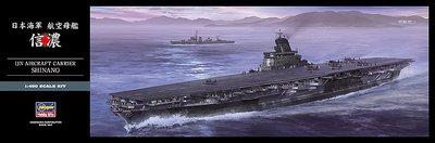 日本 HASEGAWA 長谷川 1/450  日本海軍 SHINANO 信濃 航空母艦 模型