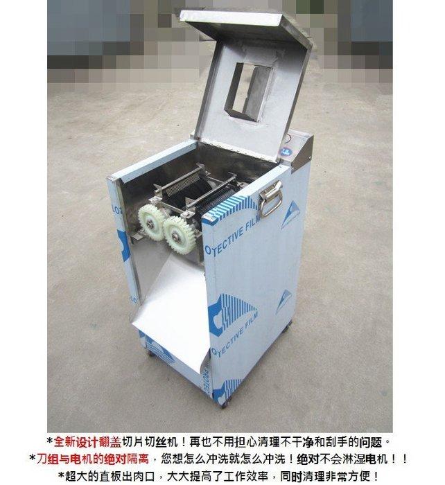 切肉機不鏽鋼切片機商用切肉片切肉絲機電動單切機+一組刀距5MM+5%稅