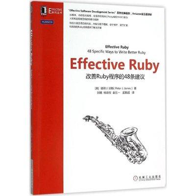 PW2【電腦】Effective Ruby:改善Ruby程序的48條建議