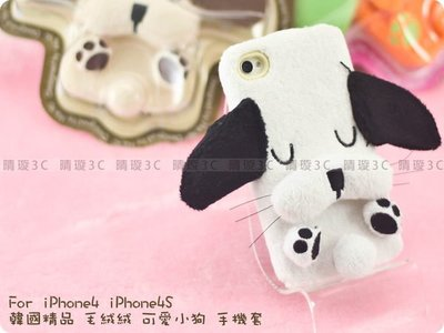 晴璇本舖【豐原總館】iPhone4 iPhone4S 毛絨絨 可愛小狗 手機保護套