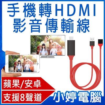 【小婷電腦*HDMI線】全新 全通用 手機轉HDMI影音傳輸線 影音同步 蘋果/安卓 120cm